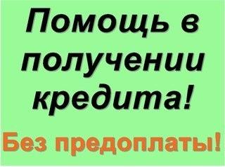 Кредит за откат в ярославле