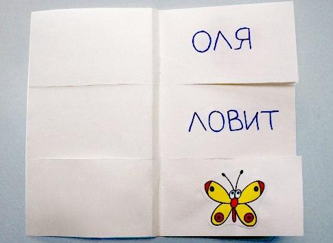 УЧИМСЯ ЧИТАТЬ САМОДЕЛЬНАЯ КНИЖКА-ИГРУШКА. Если ваш маленький ученик уже более или менее неплохо читает двух- и трехсложные слова, то можно переходить к чтению простых предложений. Но,