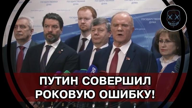 Коммунисты УСТРОИЛИ ПУБЛИЧНУЮ ПОРКУ Правительству Путин СОВЕРШИЛ ОШИБКУ народ этого НЕ ПРОСТИТ