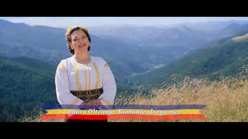 Laura Olteanu Romanie draga mea 10 august 2019