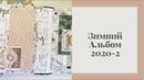 Зимний альбом 2020-2 - Скрапбукинг мастер-класс / Aida Handmade