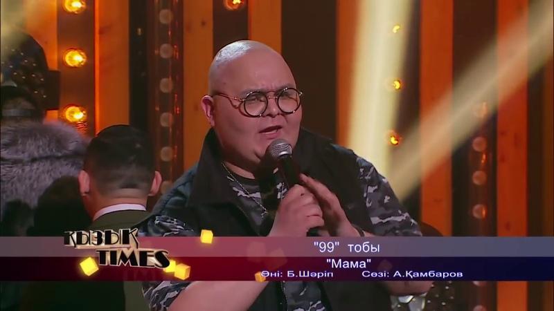 NINETY NINE show Mama ҚЫЗЫҚ TIMES 2018