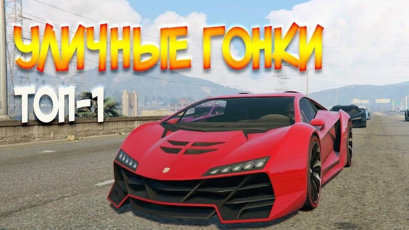 8K 4K GTA 5 Race Уличные гонки NoDo