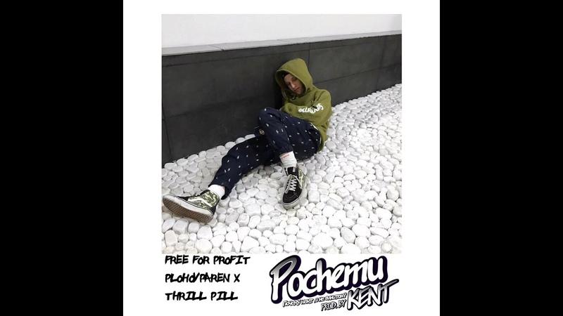 FreeForProfit Plohoyparen x Thrill pill type beat BANG PochemuKent