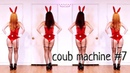 Coub machine 7 coub 7 best coub best cube funny video