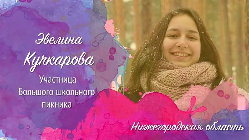 Кучкарова Эвелина Краснобаковский район область возможностей