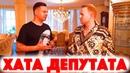 Сколько Стоит Хата? Квартира депутата за 132.000.000 рублей! Евгений Евтушенко! Криминал! Выборы!
