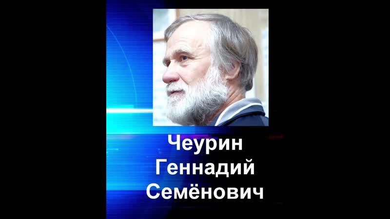 Чеурин Г.С. Счастье Жизни в различных культурах.mp4.mp4