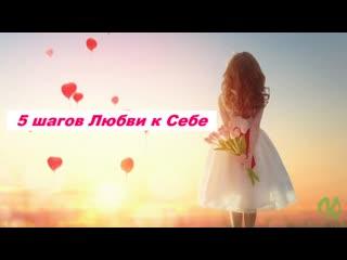 5 шагов любви к себе. Женский коуч Анна Анима
