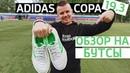 Тест и обзор на бутсы Adidas Copa 19 3