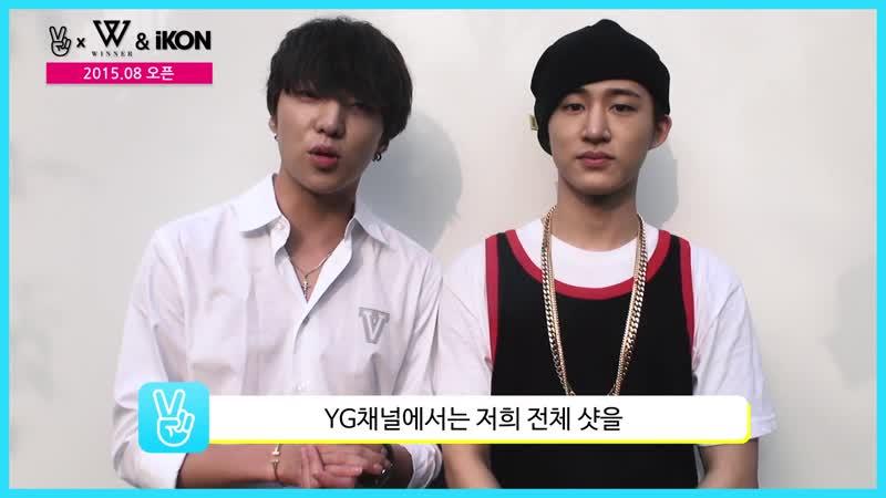 30.07.2015 - WINNER iKON - [V] Star Real Live APP V