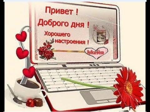@Redex_Plus Аффирмация - Настрой на Удачный день М.Бирюкова
