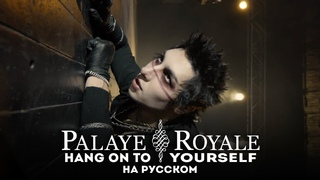 PALAYE ROYALE - Hang On To Yourself (Русский кавер от Jackie-O)