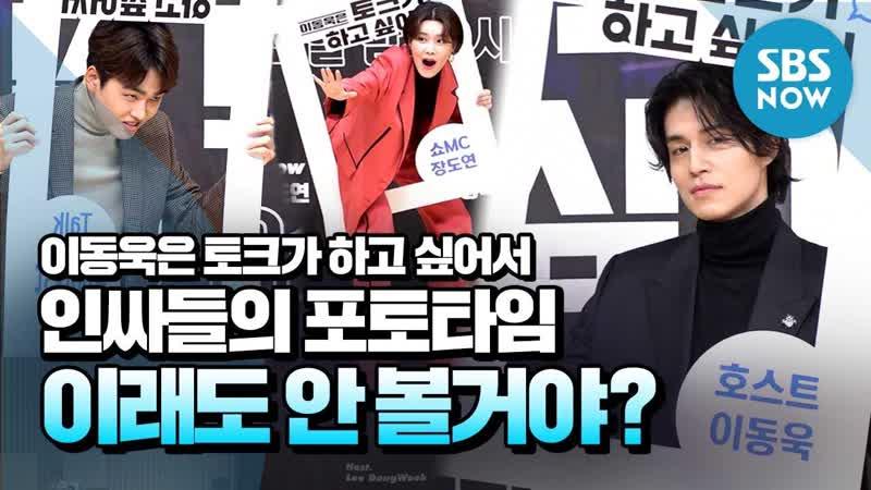 Отрывок LIVE 배우 이동욱의 새로운 변신 '이동욱은 토크가 하고 싶어서' 제작발표회 라이브' SBS NOW