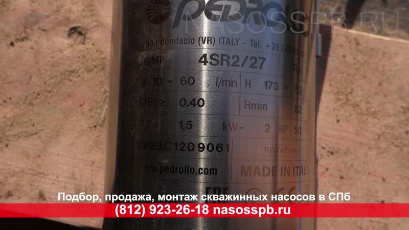 Насос на 2 3 5 м3 в час PEDROLLO 4SR2m 27 для скважины напор 180 метров монтаж на скважинный оголовок