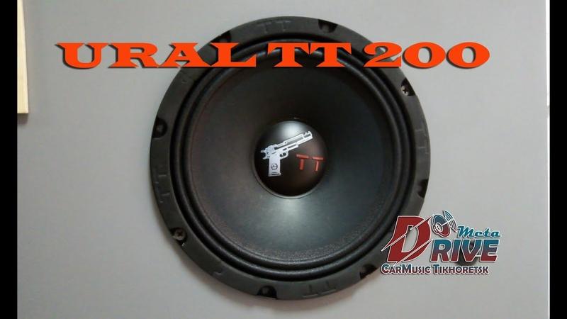 Мидрейндж URAL (Урал) TT 200 прослушка в стенде - Metadrive Автозвук Тихорецк