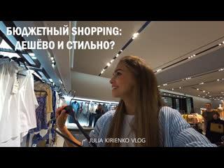 Шмотошная/дешёвого массмаркета не сущетвует! влог юли кириенко/julia kirienko vlog