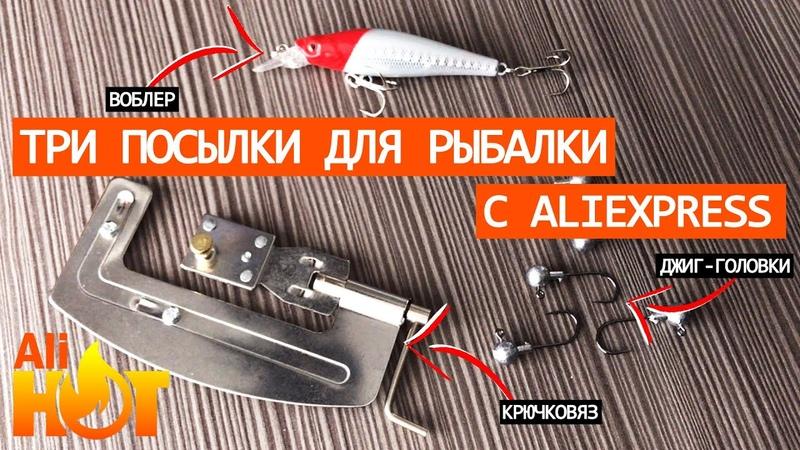 Воблер / крючковяз / джиг-головки - 3 посылки для рыбака с Алиэкспресс
