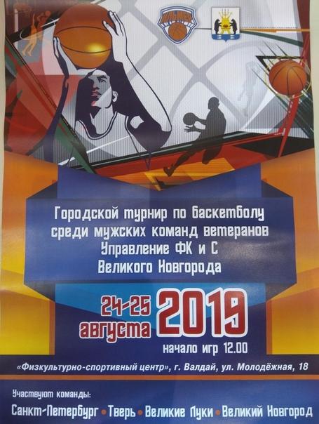 24-25.08.2019 Турнир ветеранов