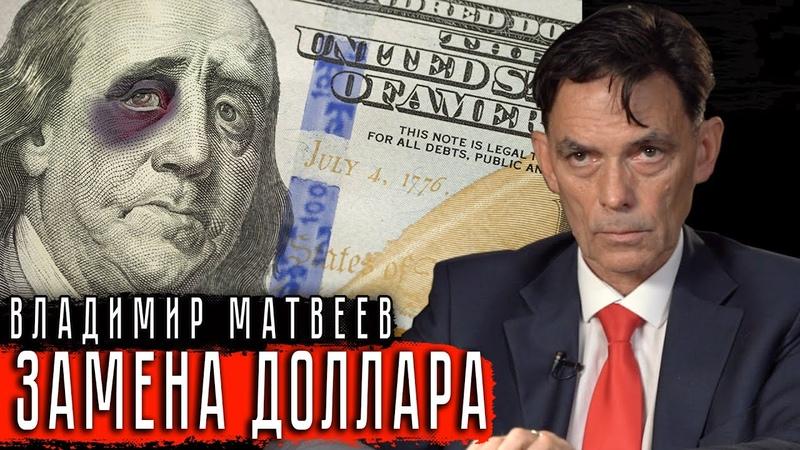 Замена Доллара ВладимирМатвеев Libra Доллар Цукерберг