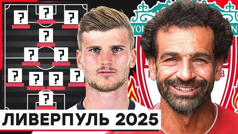 КАКИМ БУДЕТ ЛИВЕРПУЛЬ В 2025 году ЧТО ЖДЕТ ЛИВЕРПУЛЬ ЧЕРЕЗ 5 ЛЕТ ОФСАЙД