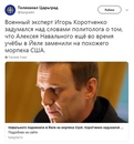 Алексей Навальный фотография #26