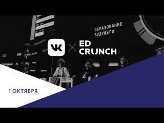 #VKLive EdCrunch | 1 октября 2019
