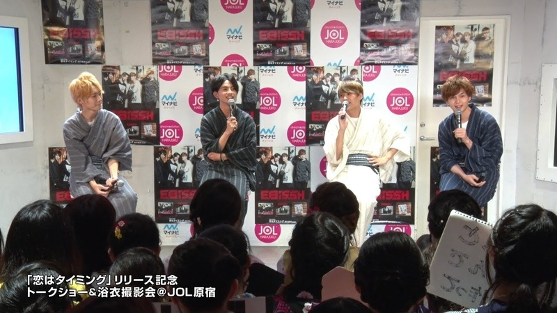 EBiSSH TV 26/2017.09.09「恋はタイミング」リリース記念 トークショー28020;衣撮影会@JOL2140