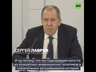 Сергей Лавров прокомментировал публикацию Белого дома, где говорится о победе США и Великобритании над нацизмом