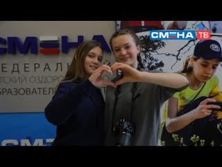 Всероссийский детский центр Смена приветствует участников I смены!