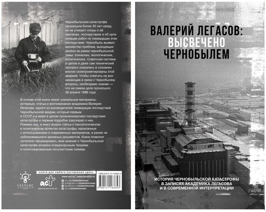 """""""Валерий Легасов: Высвечено Чернобылем"""" (2020)"""