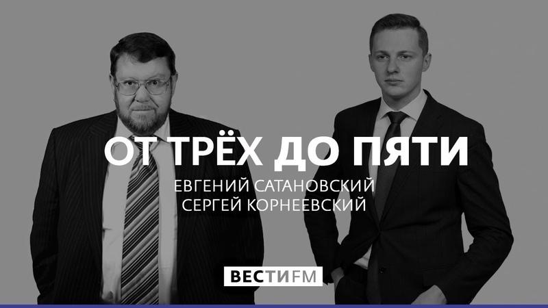 Насколько велика китайская миграция в Россию * От трёх до пяти с Сатановским (06.11.19)