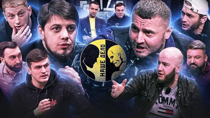 Пулеметчик vs Витязь Берчик зарубился с Волейболистом Добряк против Панка Опять драки в студии