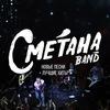8.04 | СМЕТАНА band | Самара