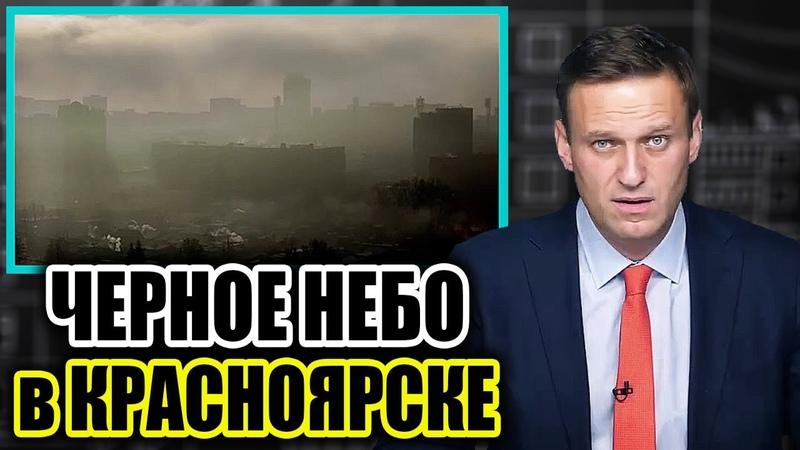 Город черного неба Навальный