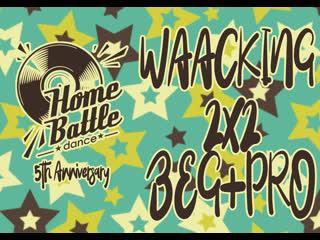 HOME BATTLE 5th Anniversary | WAACKING 2X2 BEG+PRO | SEMIFINAL - 2