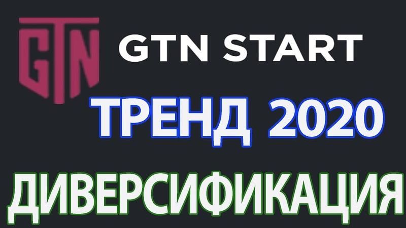 GTN Start ДИВЕРСИФИКАЦИЯ в портфельное инвестирование тренд 2020