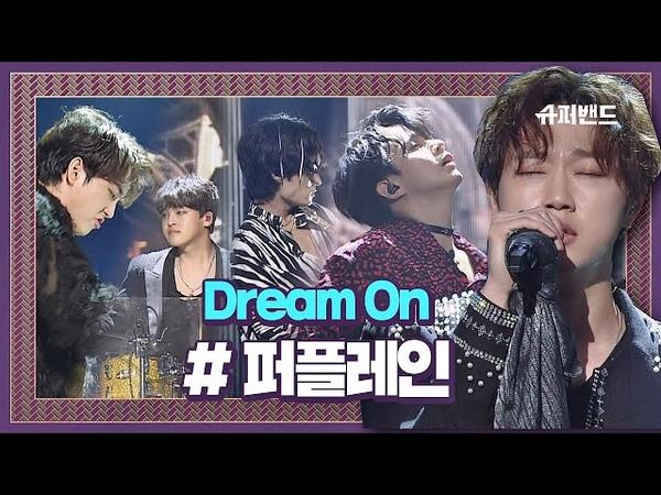 ♨SO CRAZY♨ 제대로 美친 로큰롤↗ 퍼플레인 ′Dream On′♬ #결선1라운드 슈퍼밴드 (SuperBand)