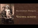 Валентин Пикуль Честь имею Аудиокнига 4