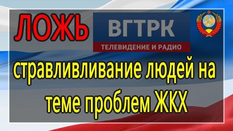 Как ВГТРК стравливает граждан РФ и граждан СССР на теме проблем ЖКХ