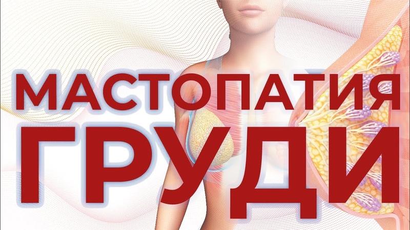 РАК ГРУДИ И МАСТОПАТИЯ главные женские болезни