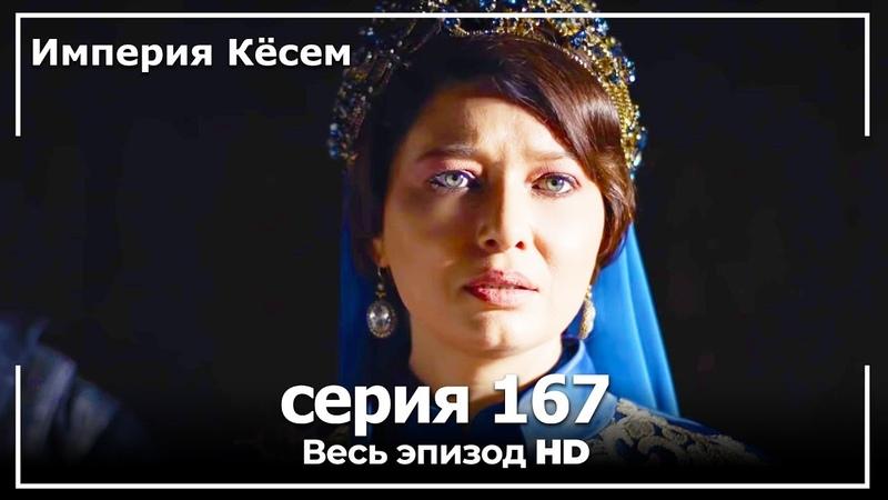 Великолепный век Империя Кёсем серия 167