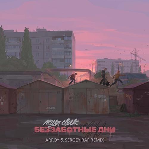 Леша Свик - Беззаботные дни (Arroy & Sergey Raf Remix) [2020]