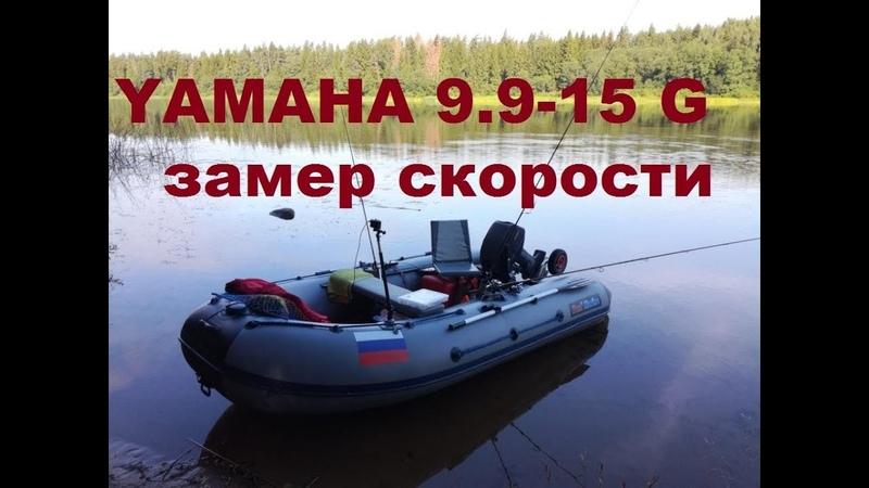 YAMAHA 9 9 15 GMHS PROFMARINE 350 Air замер скорости