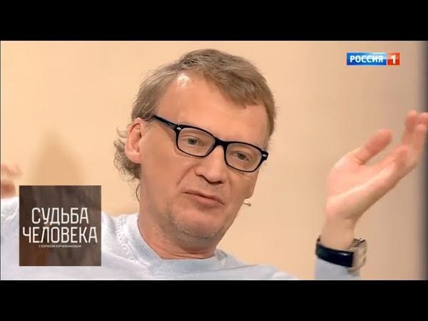 Алексей Серебряков Судьба человека с Борисом Корчевниковым
