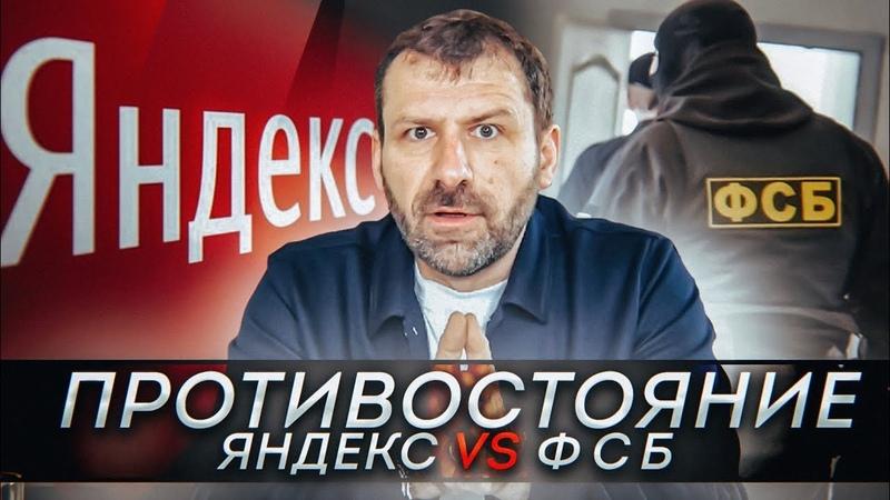 Яндекс VS ФСБ. Акциз на кальяны и вейпы. Сбербанк прекратит работать с криптой.