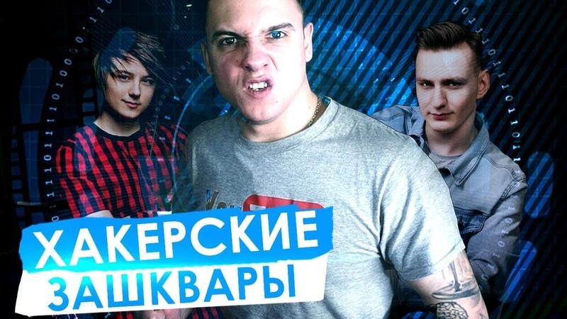 Хакерские зашквары Dumbazz a и отечественного кино | Eeoneguy взломал светофор