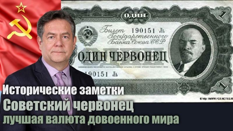 Исторические заметки советский червонец лучшая валюта довоенного мира