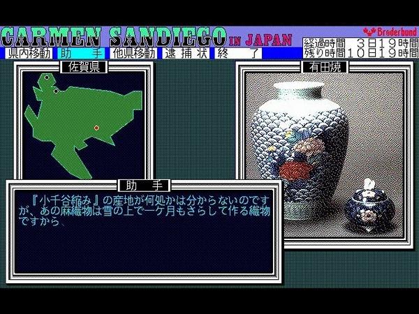 PC 98 カルメン サンディエゴ イン ジャパン 犯人探して日本全国 1989 Carmen Sandiego in Japan