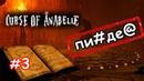 Curse of Anabelle НЕ ВЫВЕЗ